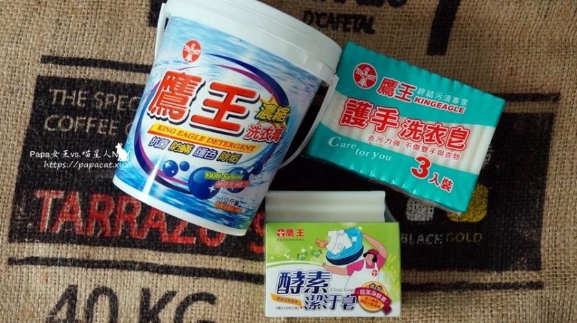 鷹王 洗衣膏