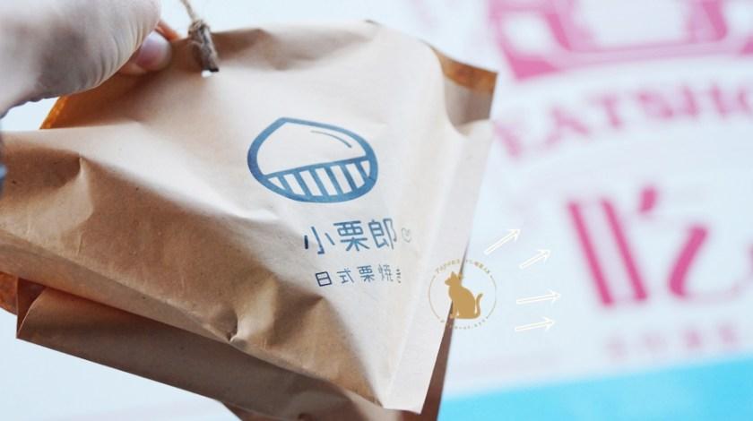 小栗郎-日式栗子燒