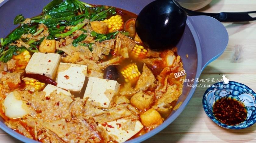 素食 川味麻辣鍋食譜