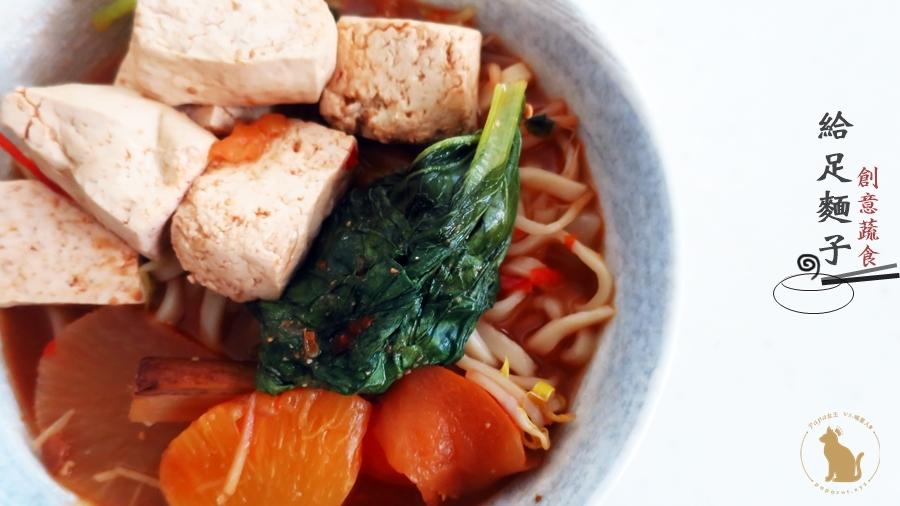 台中  素食 給足麵子-來一碗創意蔬食!簡單紅燒臭豆腐麵…湯頭不簡單添加水果,有免費wifi