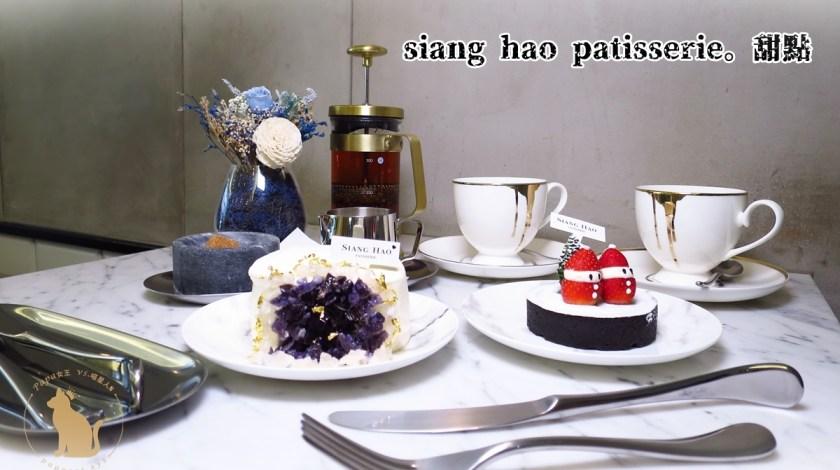 Siang Hao