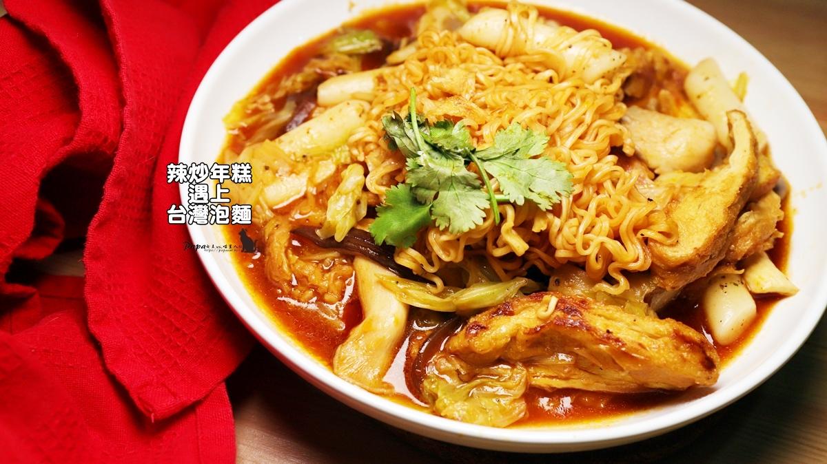 蔬食食譜 | 蔬食韓式辣炒年糕X王子麵-就是這樣拌炒!非常萬惡 #Papa的蔬食餐桌