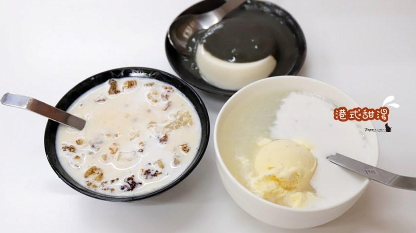 尚品港式甜湯