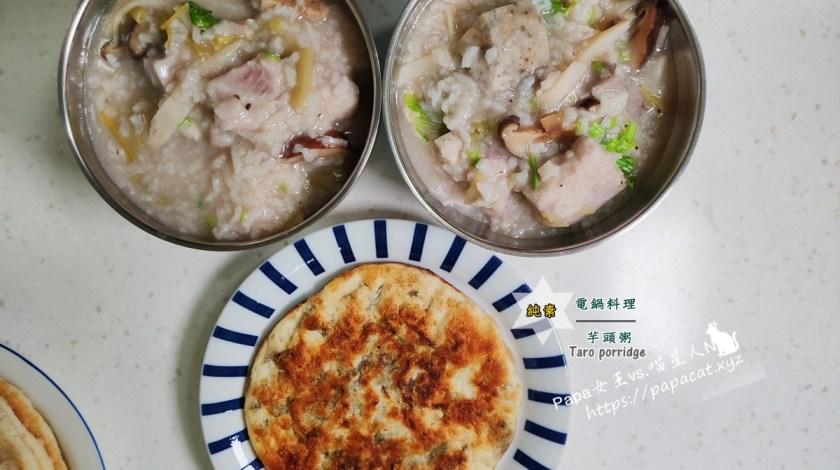 純素 芋頭粥-電子鍋料理