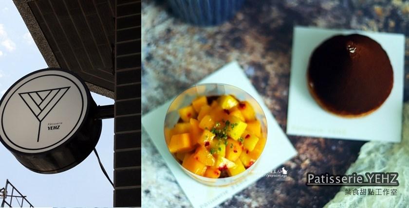 葉食 甜點工作室