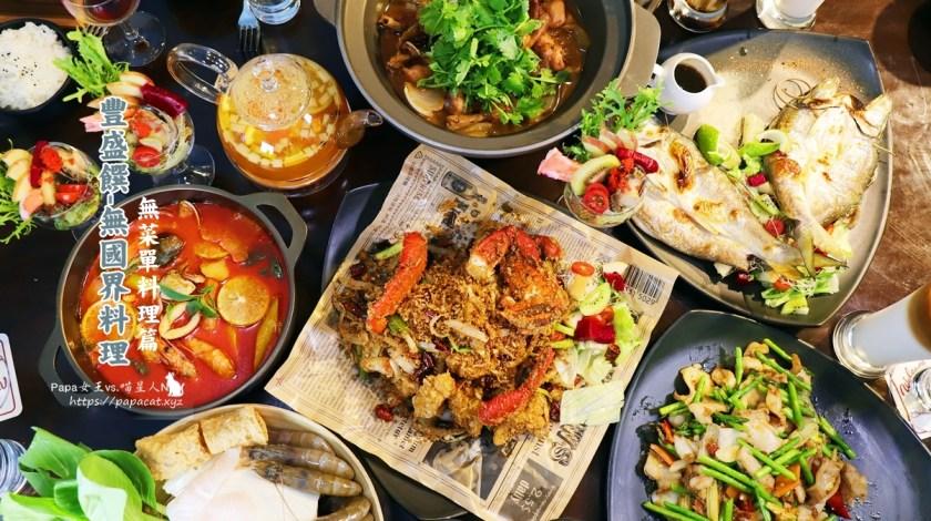 豐盛饌-無國界料理