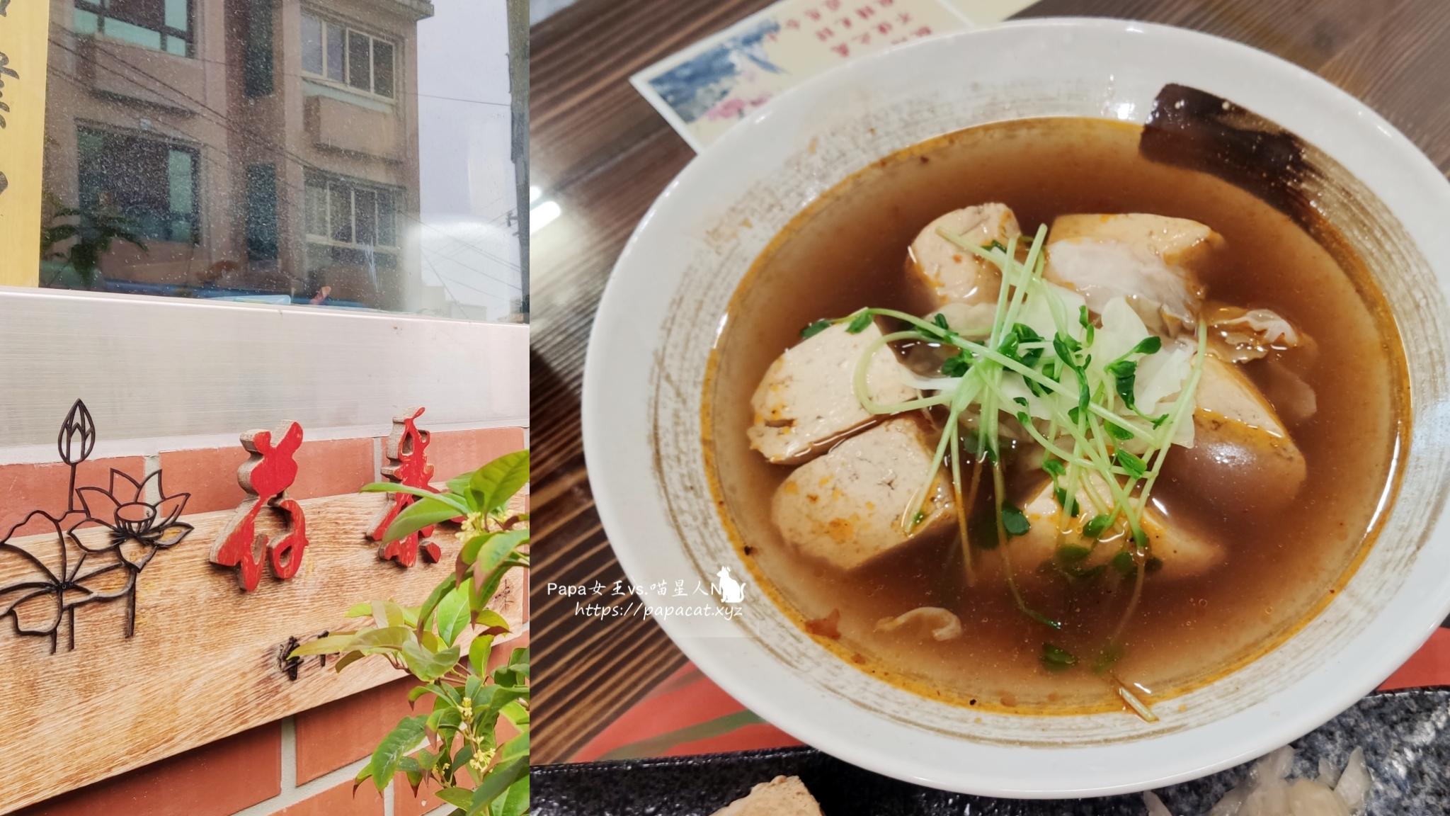 荷泰養生料理