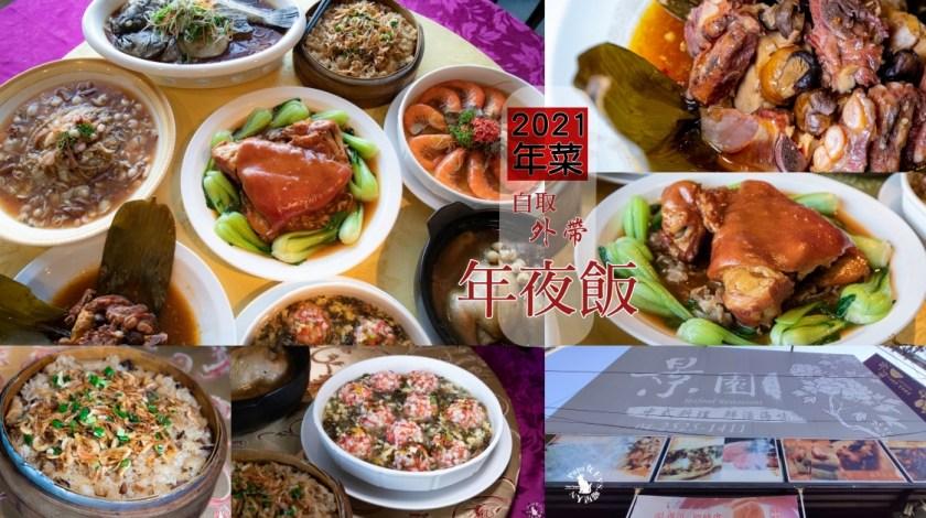 景園海鮮餐廳-年菜