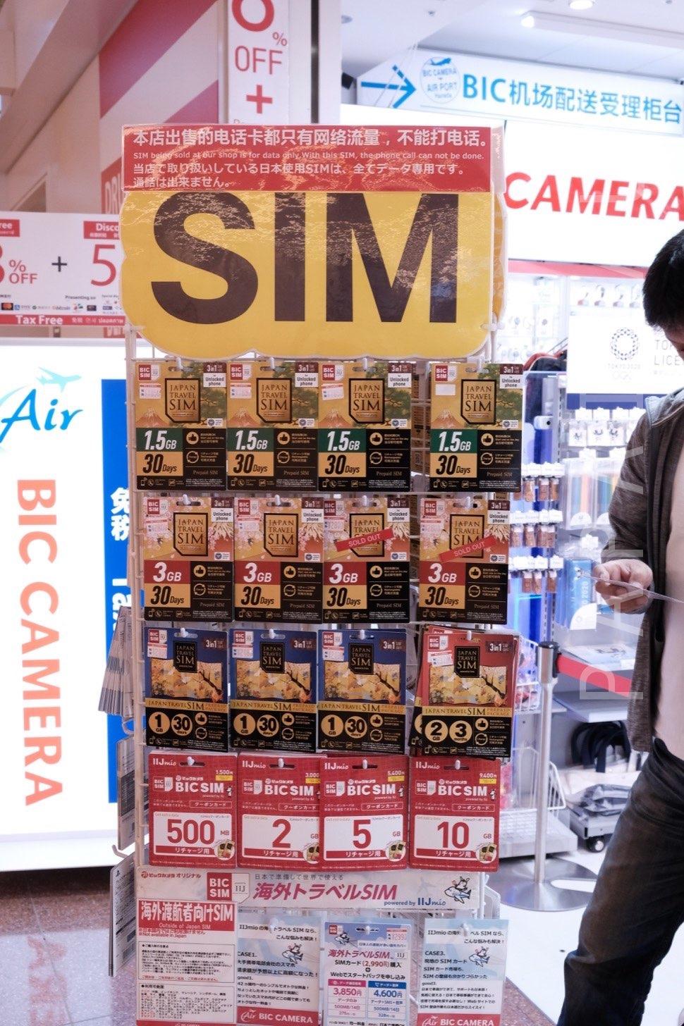 Air Big Camera店先で販売されているプリペイドSIM