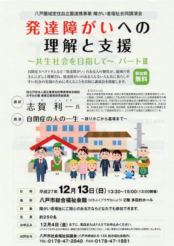 syougai1016