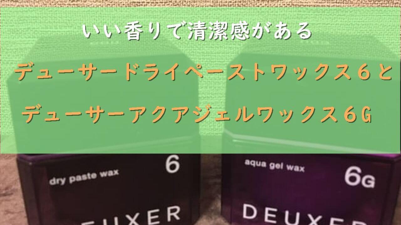 デューサーアクアジェルワックス6Gとデューサードライペーストワックス6の画像