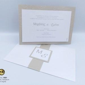 Προσκλητήρια Γάμου Grand