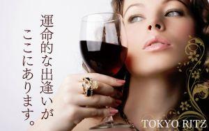 東京リッツ