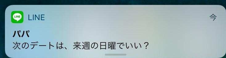 """メッセージ内容表示は必ず""""OFF""""に!"""
