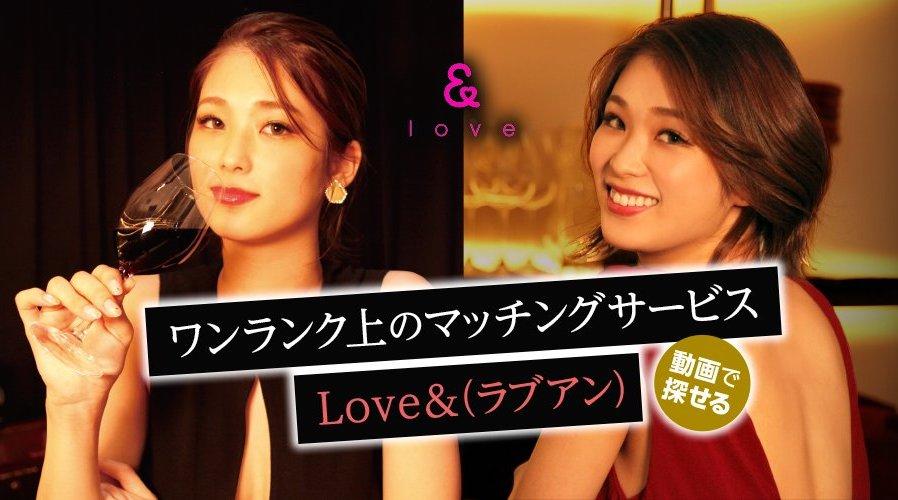 パパ活アプリ「Love&(ラブアン)」とは?体験談から、口コミ・評判も紹介!