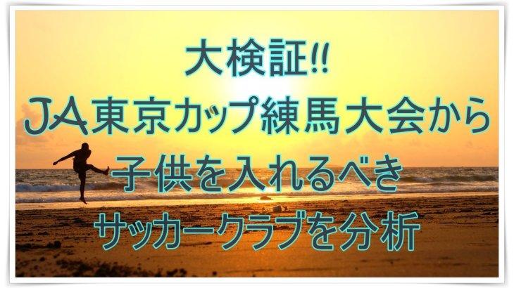 大検証!!JA東京カップ練馬大会から子供を入れるべきサッカーチームを分析
