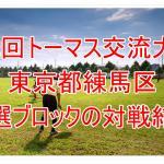 第2回トーマス交流大会 東京都練馬区予選ブロックの対戦結果