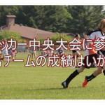 U-12サッカー中央大会の結果から練馬のチームがやるべきこと