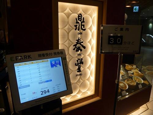 ディンタイフォン横浜店の看板