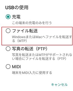 ファイル転送を選択