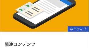 【Googleからの許可】Google AdSense(グーグルアドセンス)の関連コンテンツがいつの間にか解禁されてた件!