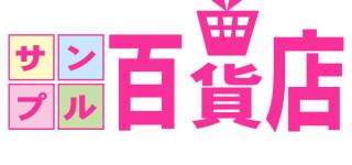 【もはや裏技!?】Docomo(ドコモ)スマホユーザーおすすめサンプル百貨店(ちょっプル)ならネットショッピングで半額以下の商品も!dポイント消化でタダ!?【携帯(スマートフォン)】