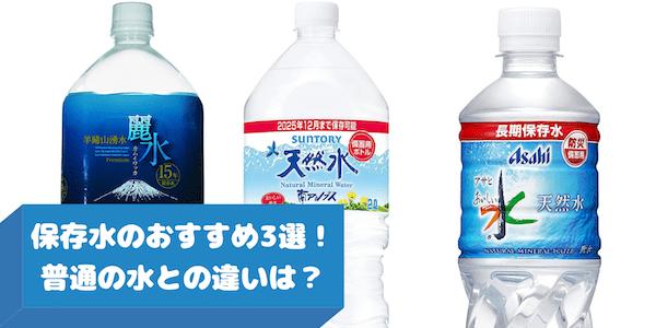 保存水 おすすめ