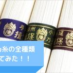 揖保乃糸 種類