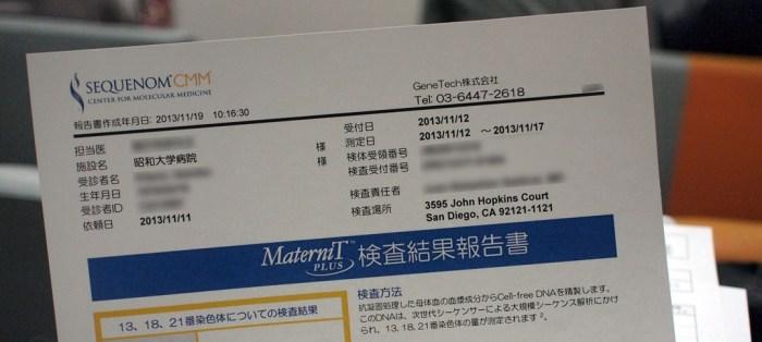 新出生前診断(染色体)の検査報告を受けに昭和大学病院へ。