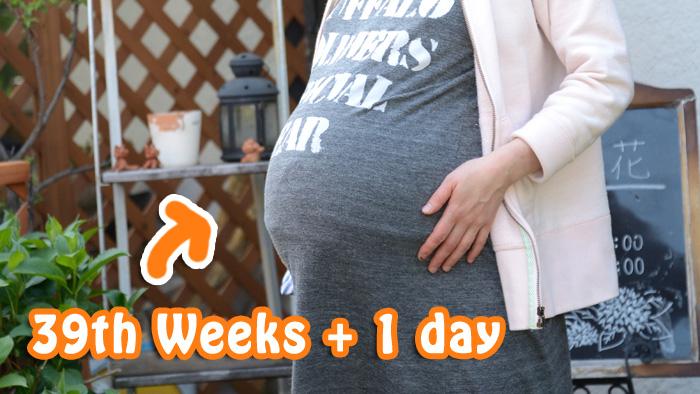 妊娠39週目と1日(39w1d)