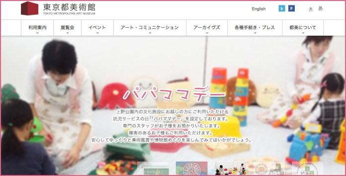 アート好きパパママに朗報!東京美術館で0歳児からの託児サービス。