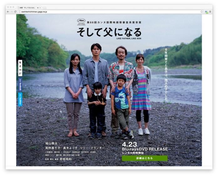映画「そして父になる」公式ウェブサイト