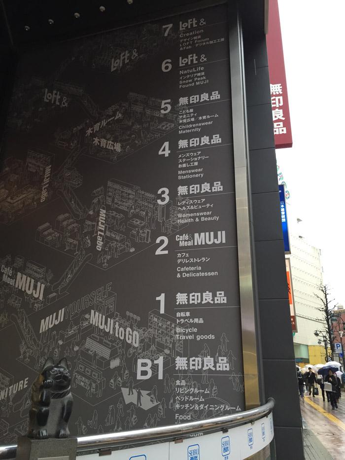 無印良品 渋谷店 木育ルーム