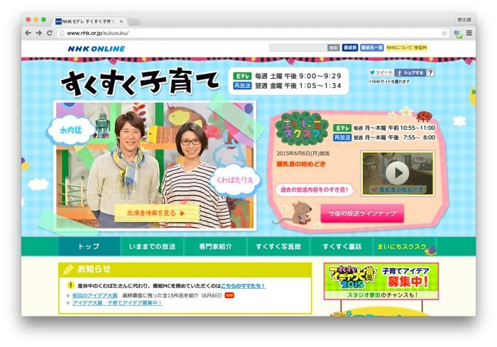 NHK「すくすく子育て」ウェブサイト