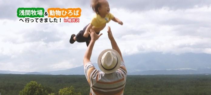 子連れ軽井沢ドライブ。1歳児の息子と「浅間牧場」と「どうぶつ広場」へ行ってきました。