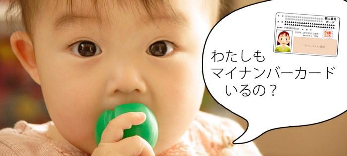 赤ちゃんや子どもは、マイナンバー個人番号カードの申請は絶対に不要。リスクばかりで、メリットなし!