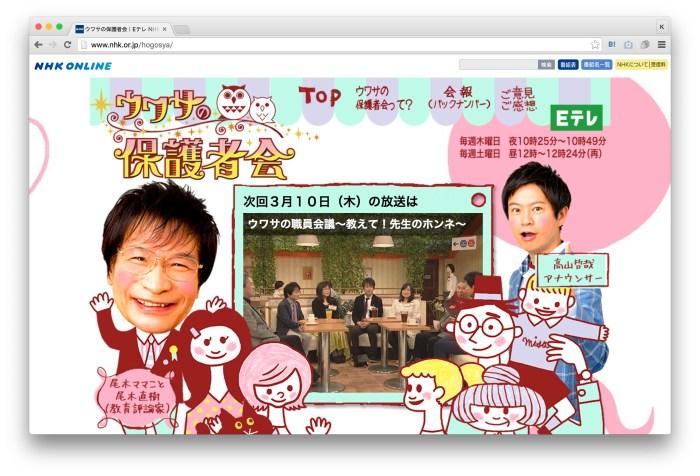 http://www.nhk.or.jp/hogosya/