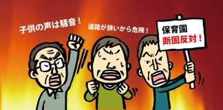 保育園、断固反対! 地域住民の声で新設中止に(千葉県市川市)。子供を愛しむ社会づくりを考えてみる。