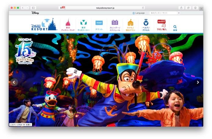 東京ディズニーリゾート ウェブサイト