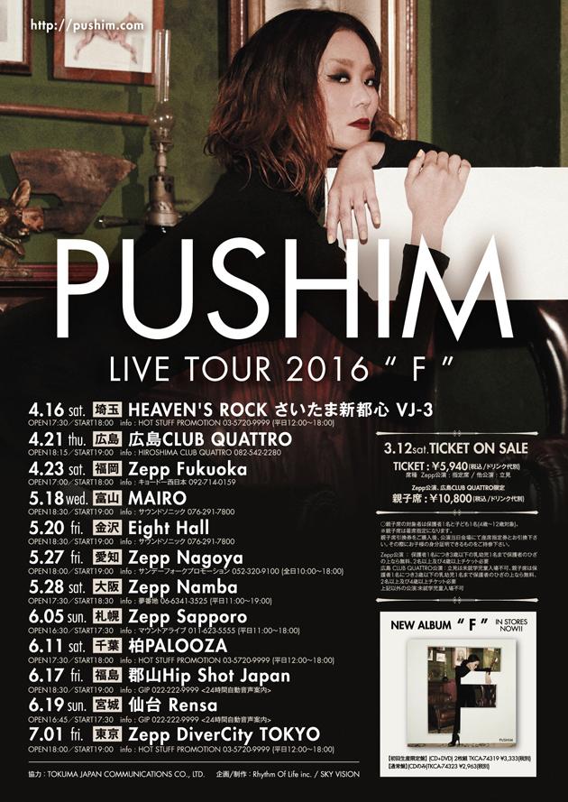 PUSHIM_F