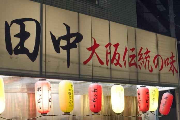 串カツ田中 学芸大学