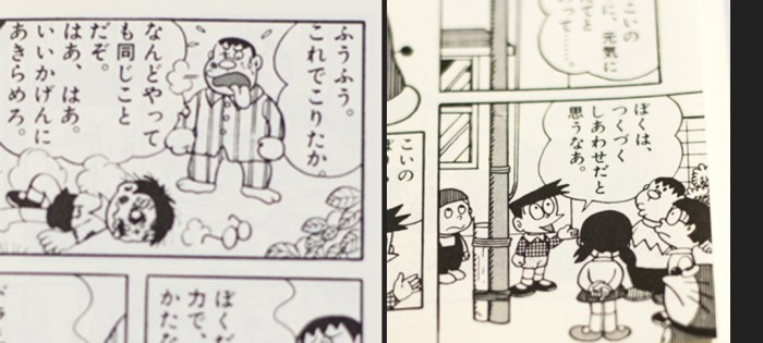 161020_doraemon_suneo_jyaian