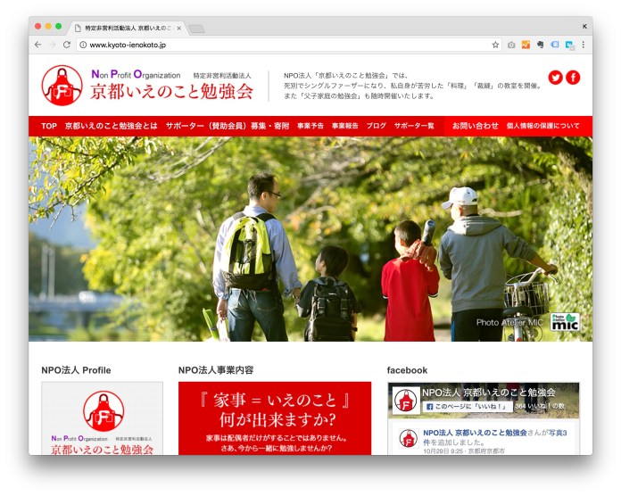 NPO法人 京都いえのこと勉強会
