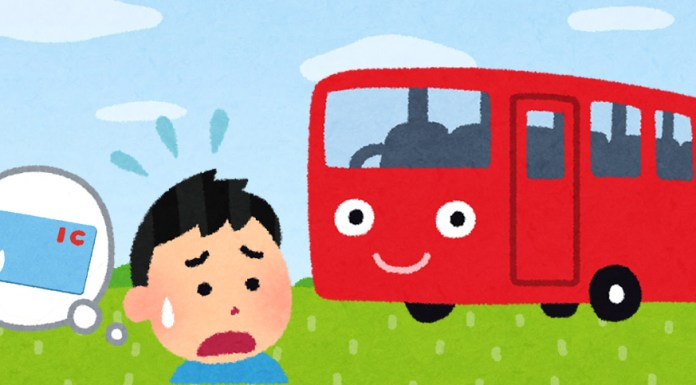 バスにのってから、財布を忘れたことに気づく子供