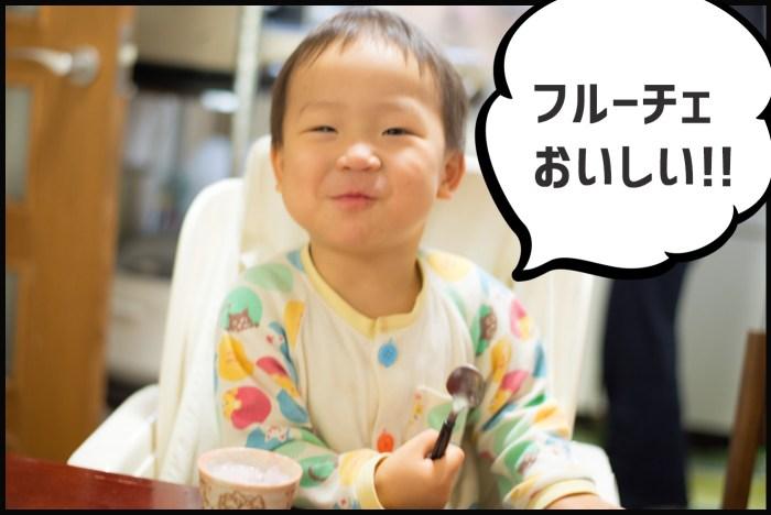 フルーチェおいしい!(ハウスフルーチェ作りに挑戦、2歳7ヶ月)