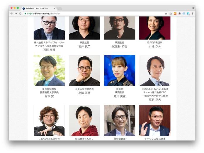DMMアカデミーウェブサイト 講師一覧
