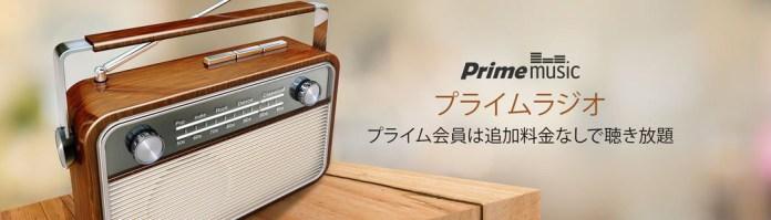 Amazonプライムラジオ
