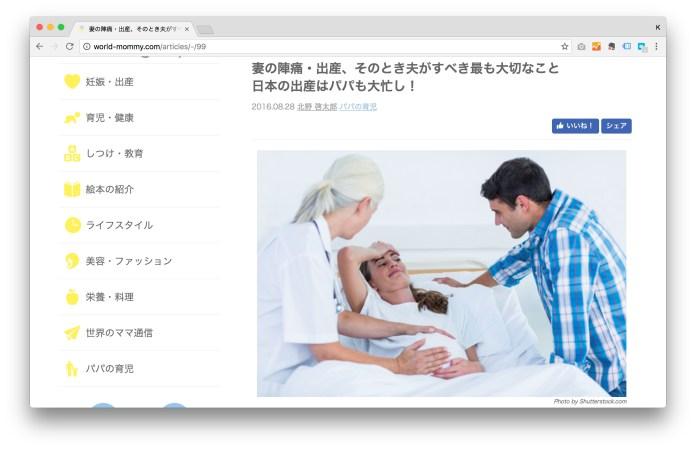 妻の陣痛・出産、そのとき夫がすべき最も大切なこと 日本の出産はパパも大忙し!
