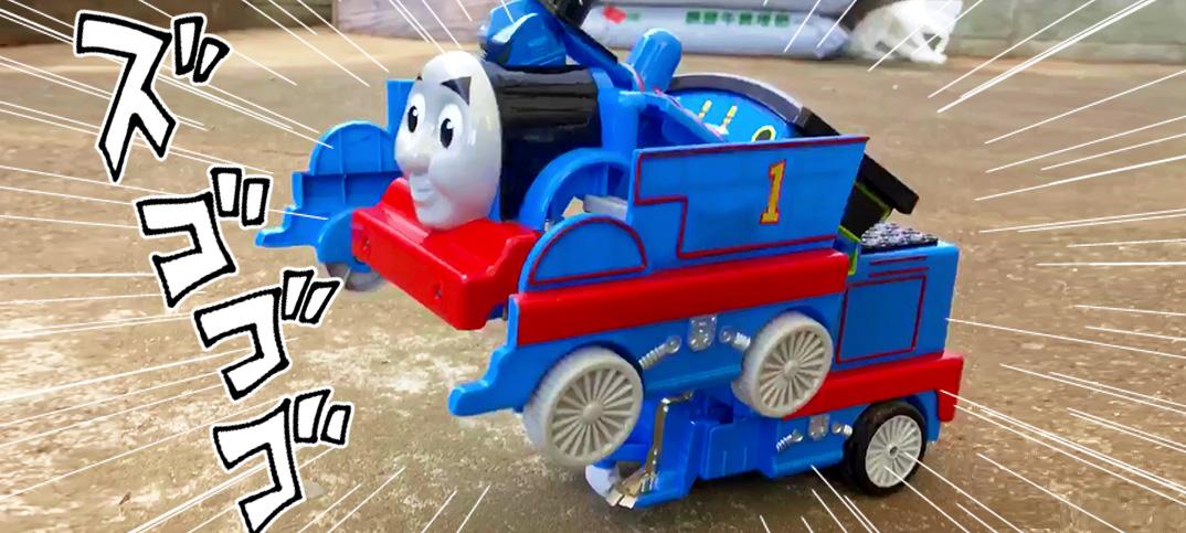 きかんしゃトーマスのラジコン、トランスフォームでロボットに変身!