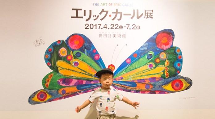 3歳の息子とエリック・カール展へ。子連れで世田谷美術館と砧公園で楽しもう!